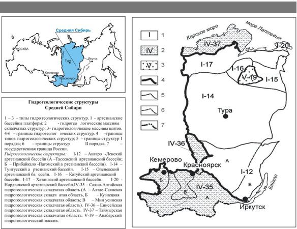 Гидрогеологическое районирование Средней Сибири